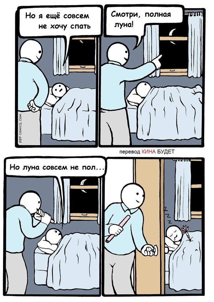 Про то, как уложить ребёнка спать...