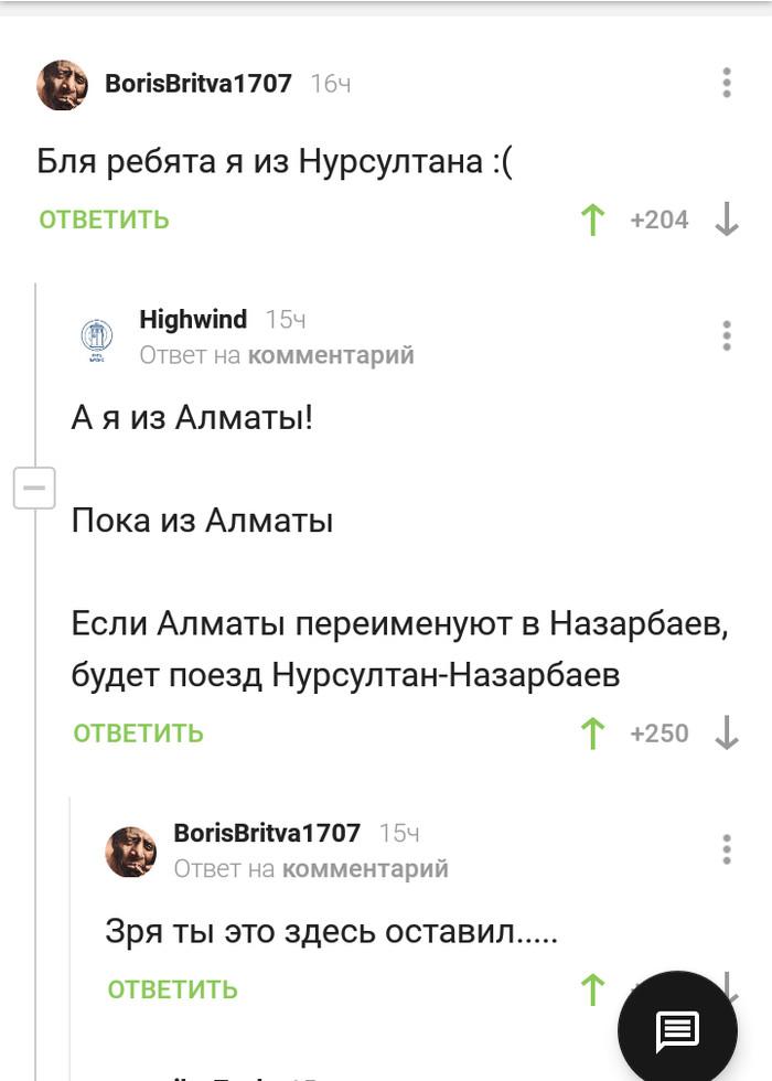 А если еще Караганду в Абишевич переименовать