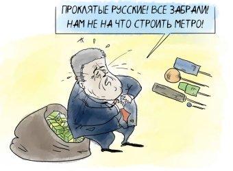 УкроМетро Россия, Украина, Метро, Политика, Картинки