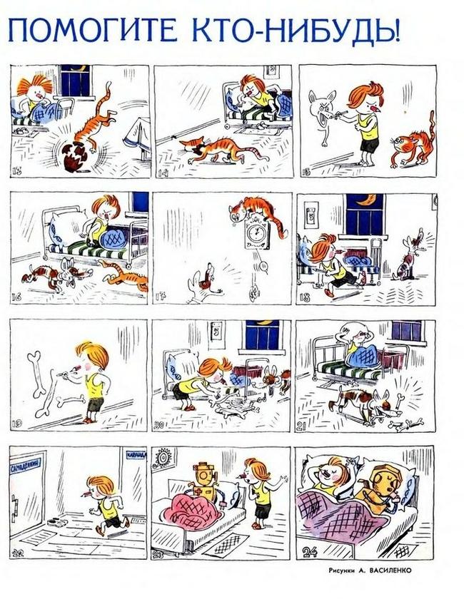 Пересматриваешь советские детские журналы Карандаш, Своими руками, Картинки, Шиппинг, СССР, Длиннопост, Самоделки