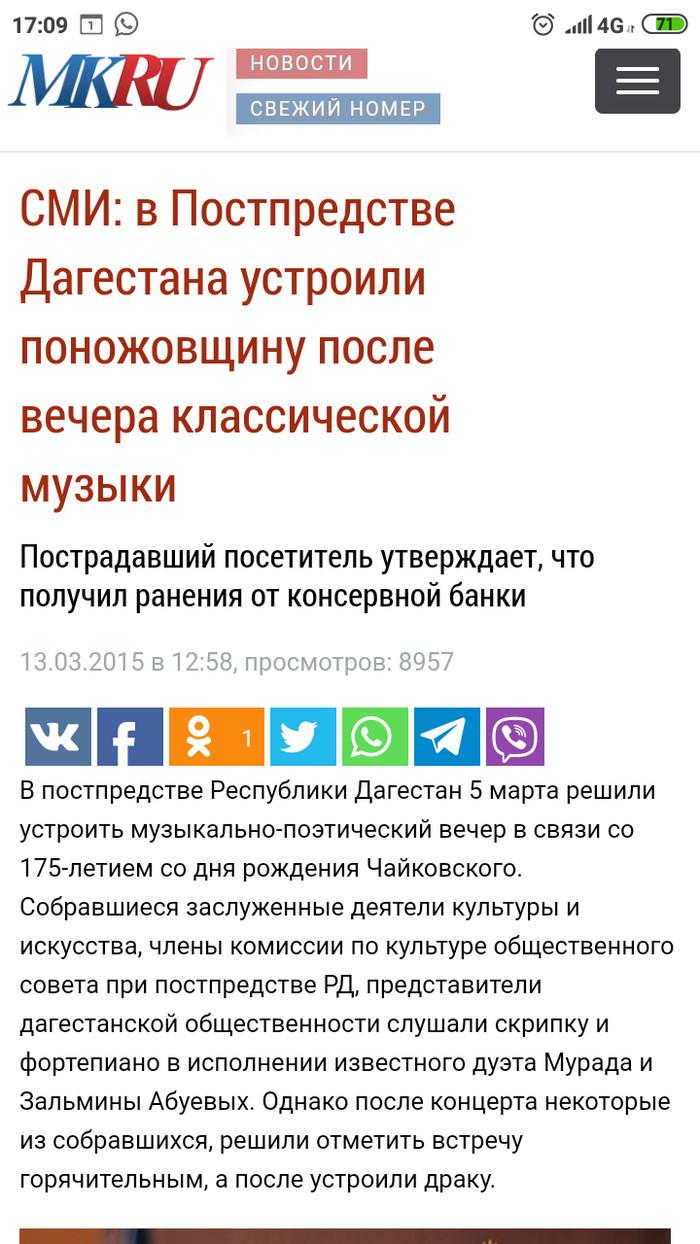 Вечер классической музыки Новости, Классическая музыка, Дагестан