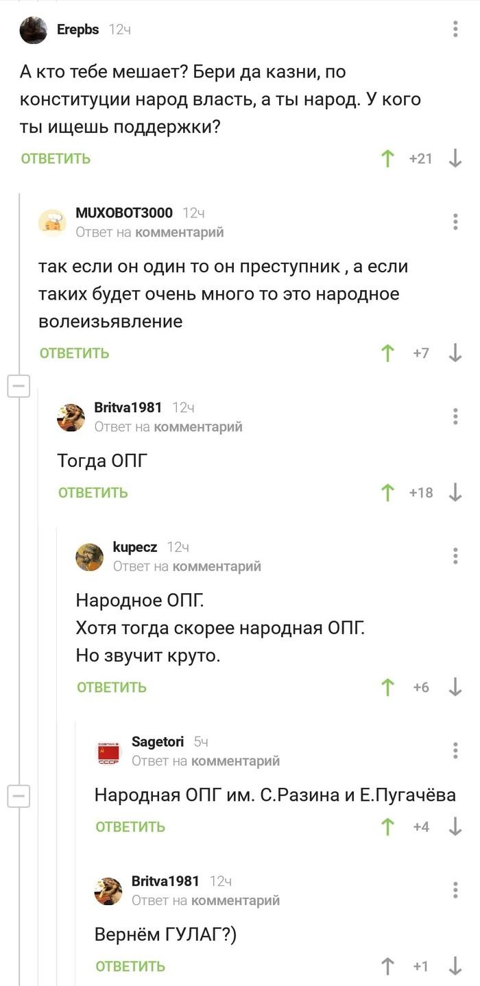 Народная ОПГ Комментарии, Скриншот, Комментарии на Пикабу