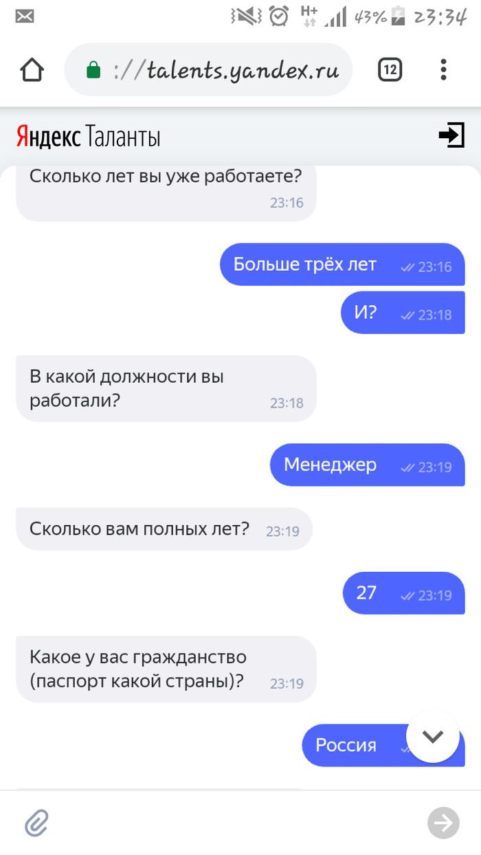 Без вариантов Вакансии, Забавное, Улыбка радуги, Яндекс, Поиск работы, Длиннопост