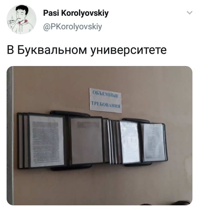 Буквальный университет