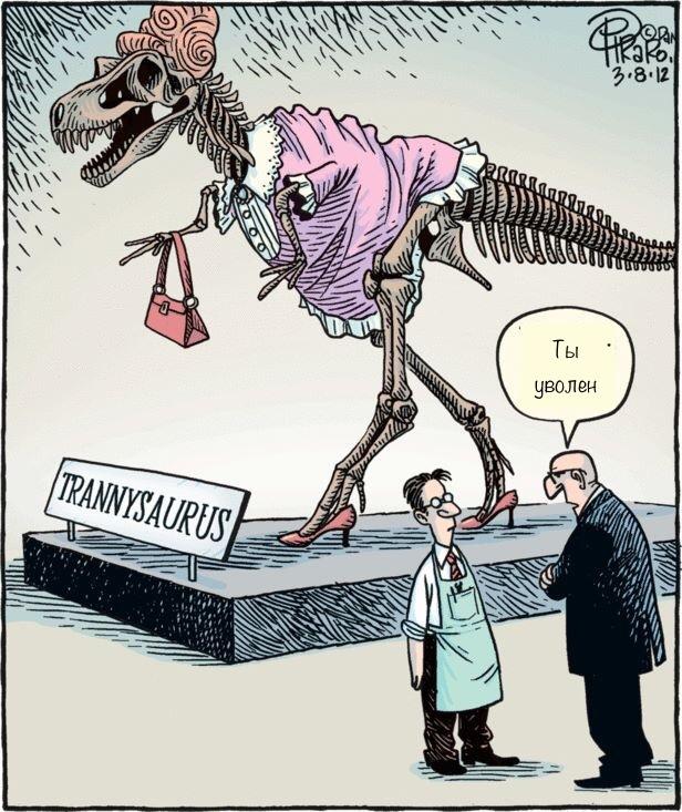 Когда невнимательно прочёл задание Комиксы, Динозавры, Ошибка
