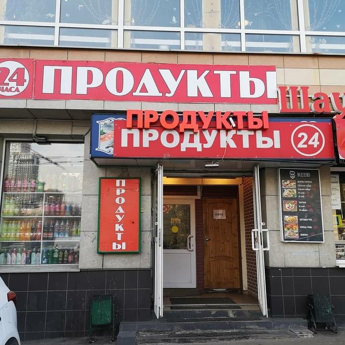 Вы не знаете где тут можно купить продукты?