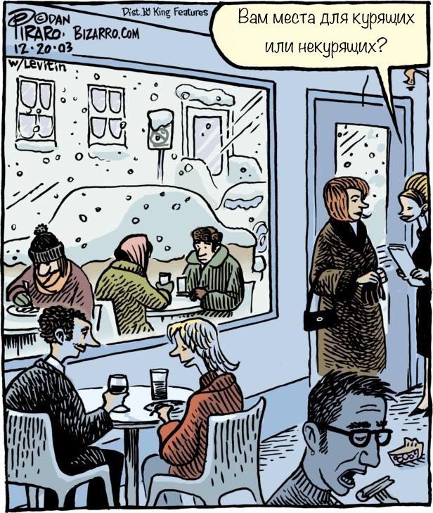 Когда в кафе курить нельзя, но поесть хочется