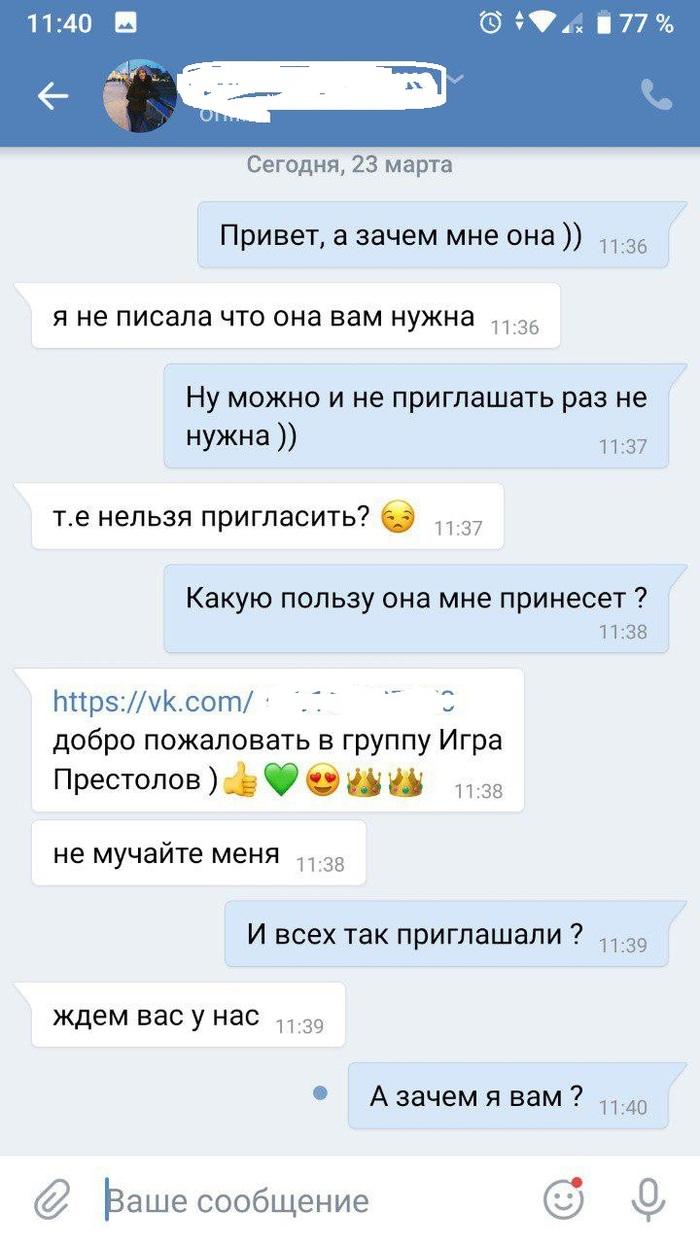 Купи слона )) Вконтакте, Переписка, Приглашение, Спам, Длиннопост