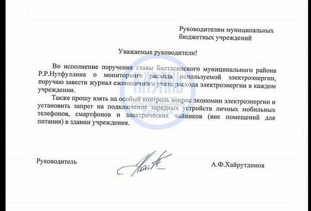 В Татарстане запретили бюджетникам заряжать телефоны на рабочем месте.