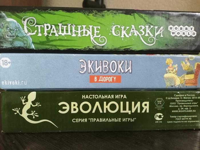 Лига настольщиков, взываю к помощи! а ещё немного халявы Настольные игры, Помощь, Курсовая, Халява, Санкт-Петербург
