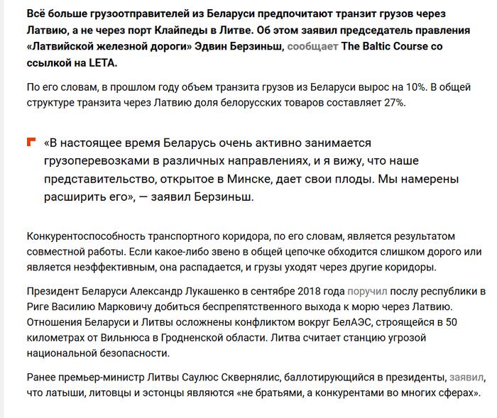 Представьте себе картину - 2019-й год, убив собственное производство прибалтийские тигры грызутся за крохи со стола Беларуси. Латвия, Прибалтика, Литва, Политика, Экономика