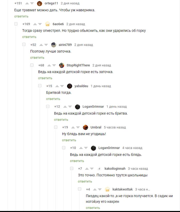 Суровые Российские горки Скриншот, Горка, Дети, Комментарии на Пикабу
