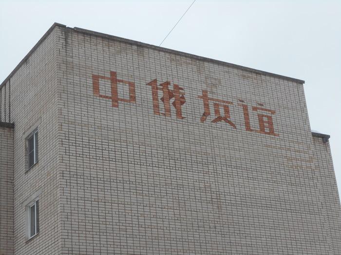 Дом с иероглифами Здание, Иероглифы, Российско-Китайская дружба, Череповец, СССР, Китай, Китайцы