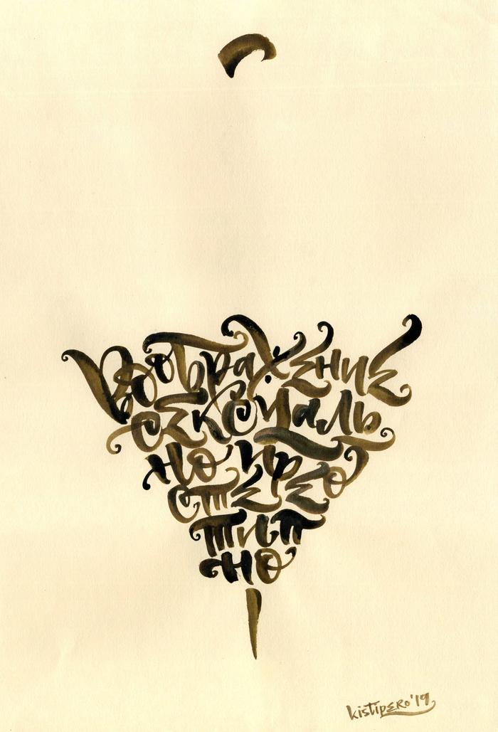 Воображение Клубничный бунт, Каллиграфия, Арт, Современное искусство