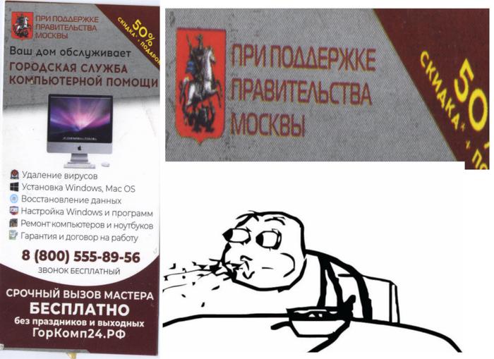 Спам от горкомп24.рф - очередное жулье? Химки, Московская область, Мошенники, Ремонт компьютеров, Длиннопост