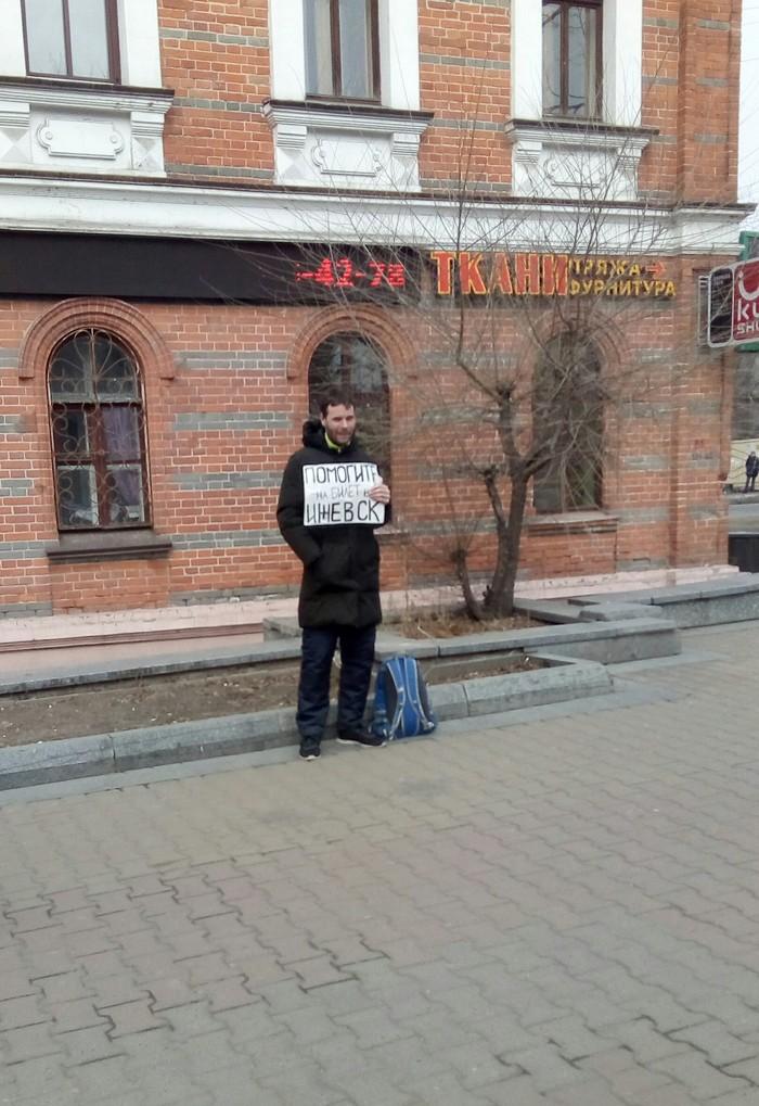 Попрошайки. Хабаровск. Попрошайки, Попрошайки в метро, Хабаровск, Хабаровский край, Ижевск