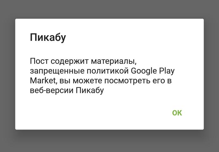 Клубничный бунт. Тупое приложение. Скриншот, Админ, Длиннопост, Клубничный бунт