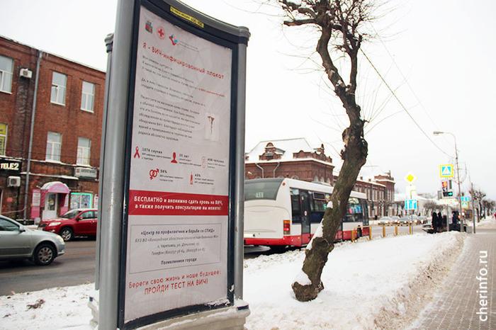 ВИЧ-инфицированный плакат ВИЧ, Спид, Плакат, Череповец, Длиннопост