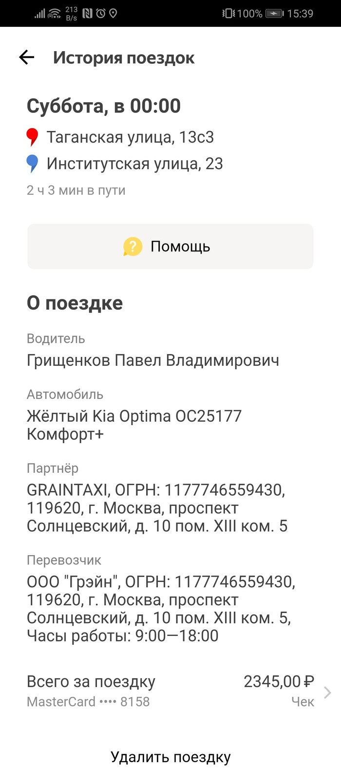 Поездка на яндекс такси Яндекс, Такси, Длиннопост
