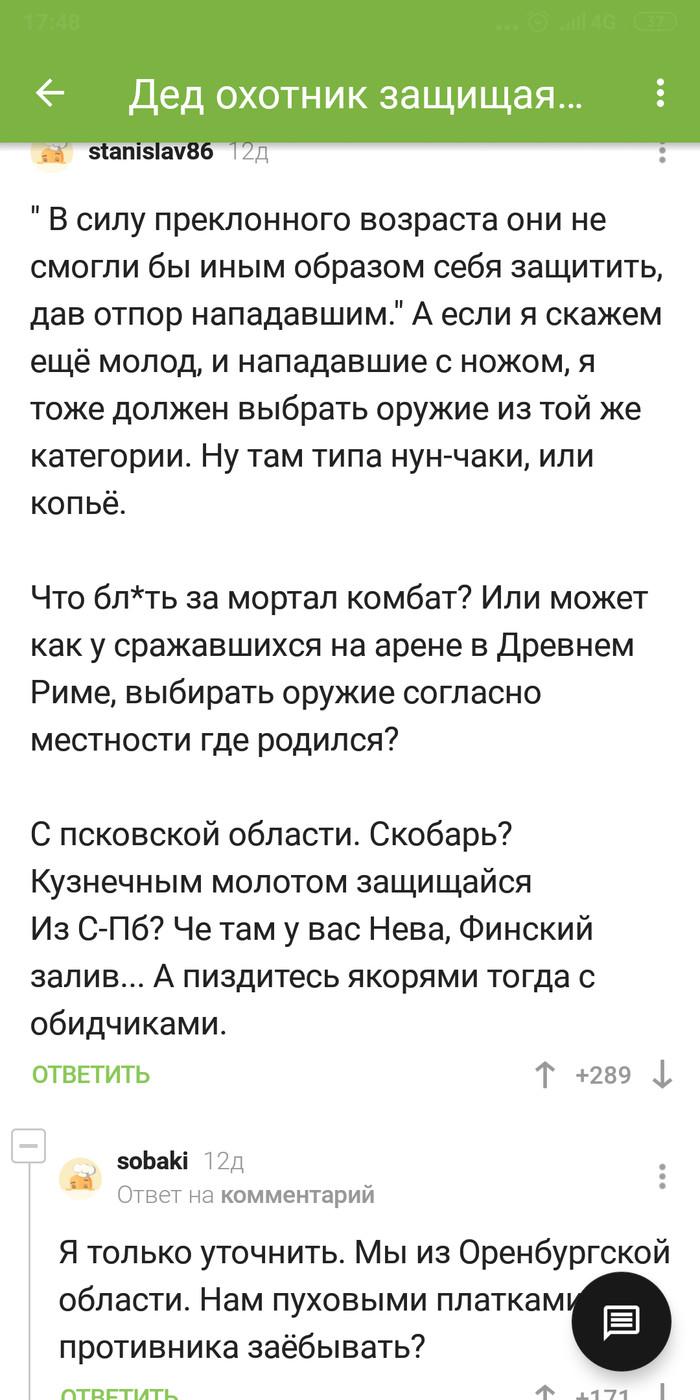 Об убойной силе оренбургских платков Исследователи форумов, Скриншот, Комментарии на Пикабу, Файтинг, Платок, Оренбург