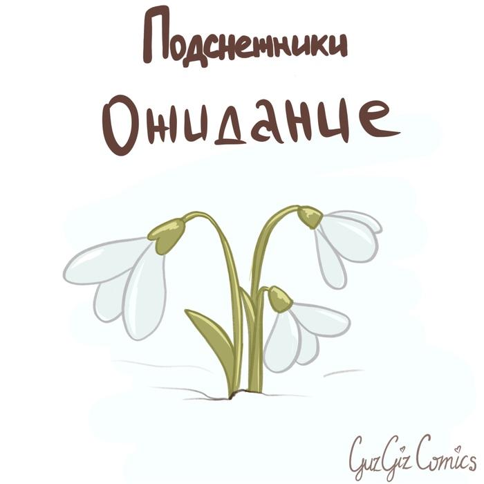 Весенней боли пост Быдло, Весна, Мусор, Ожидание и реальность, Боль, Комиксы