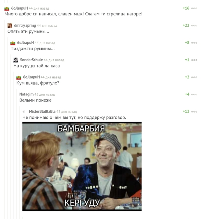 Тонкости лингвистики Комментарии на Пикабу, Скриншот, Юмор