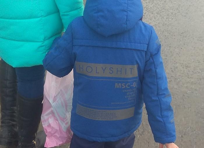 Holy s..? Дети, Надпись, Куртка