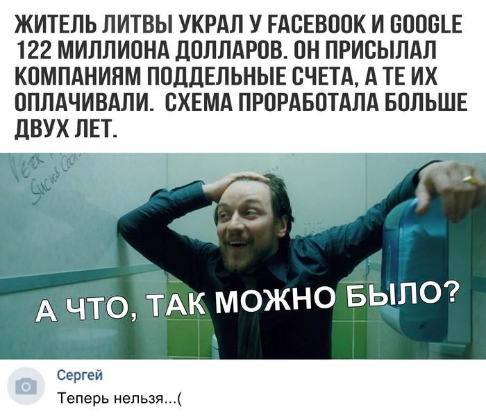 Хитёр Обман, Литва, Скриншот, Развод на деньги, Facebook, Google