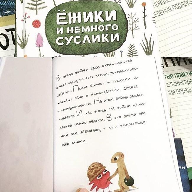 Шиза детских авторов Детские книжки, Шизофрения, Длиннопост