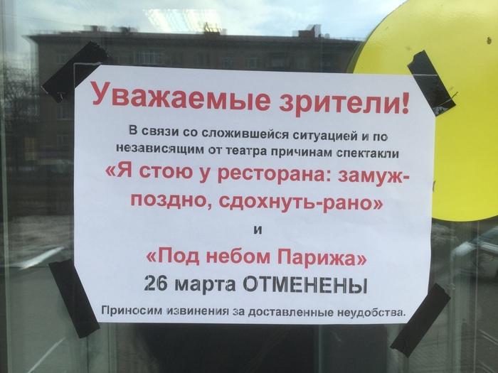 Администрация Мытищ против единственного театра в городе Длиннопост, Театр, Театр абсурда, Мытищи, Помощь, Видео, Без рейтинга