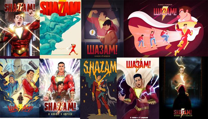 Шазам. Конкурс от Вк. DC, Рисунок, Супергерои, Вконтакте, Конкурс, Shazam, Фильмы, Цифровой рисунок, Длиннопост