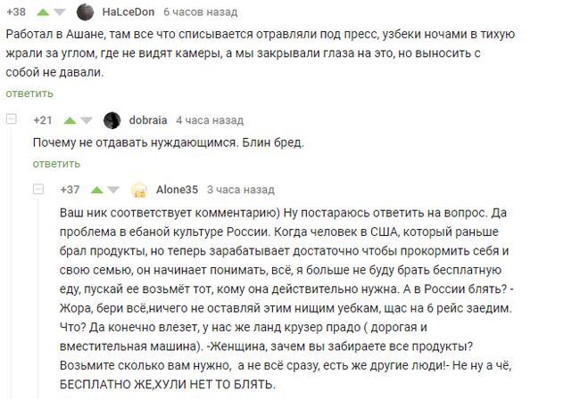 Проблаготворительность Комментарии на Пикабу, Скриншот, США, Россия, Еда, Менталитет, Мат
