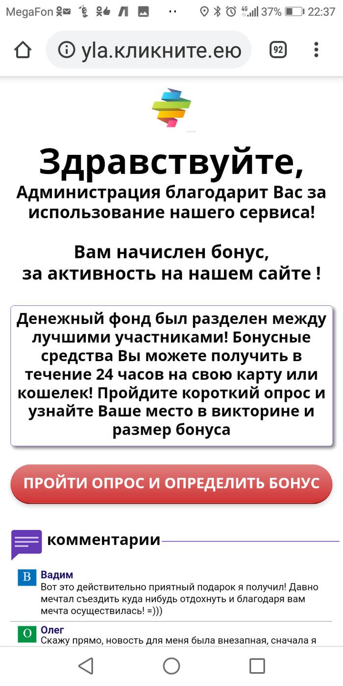 Мошенники. Юла Мошенники, Юла, Банковская карта, Cvc, Развод, Обман, Длиннопост