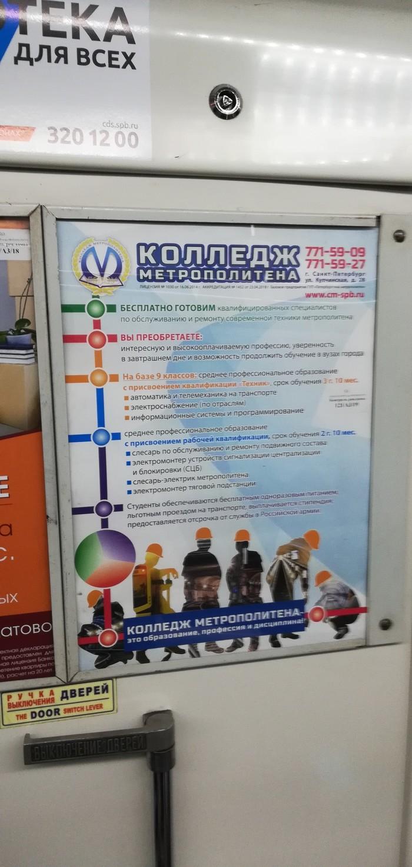 Грамотный метрополитен Граммар-Наци, Метро, Санкт-Петербург