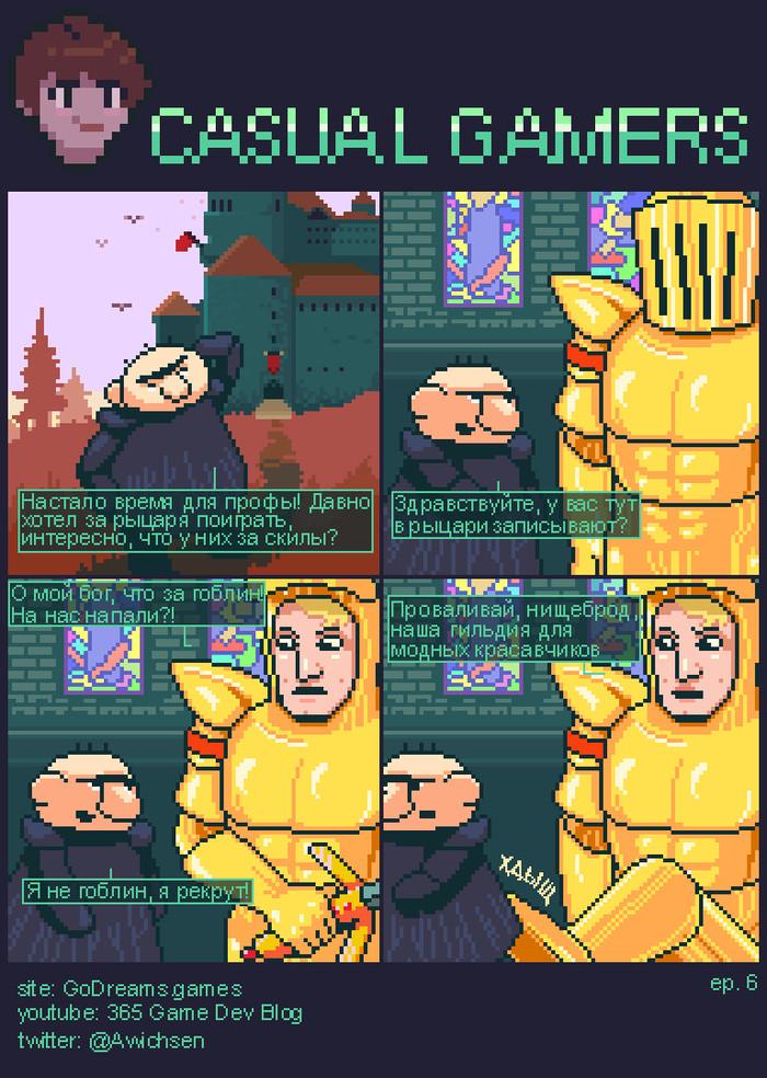 Casual gamers эпизод 6 Пиксель, Комиксы, Пикабушники в мморпг