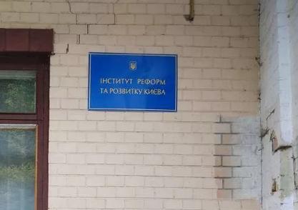 Институт реформ и развития Киева. Украина, Киев, Фотография, Длиннопост