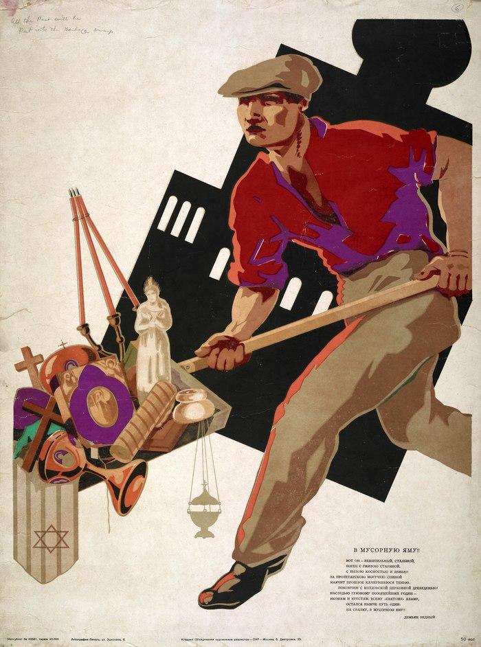 «В мусорную яму». СССР, 1929 СССР, Плакат, Советские плакаты, Мусор, Антирелигия, Атеизм, Без религии, 1920-е