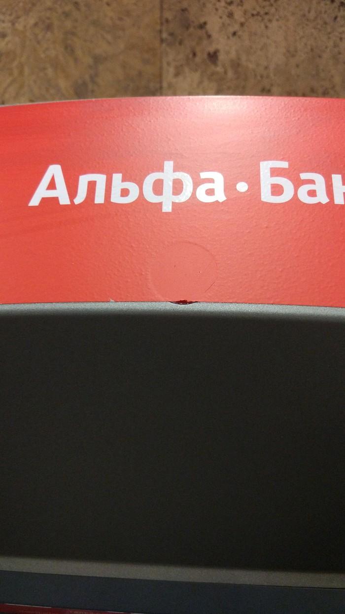 "Банкомат ""тебе никто не поверит"" Банкомат, Рукожоп, Санкт-Петербург"