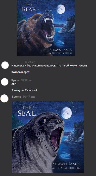 The BEAR (SEAL)