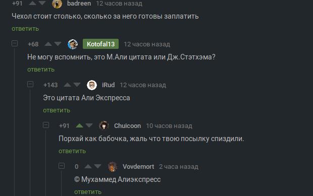 Цитаты великих Комментарии, Почта, Aliexpress, Комментарии на Пикабу, Скриншот