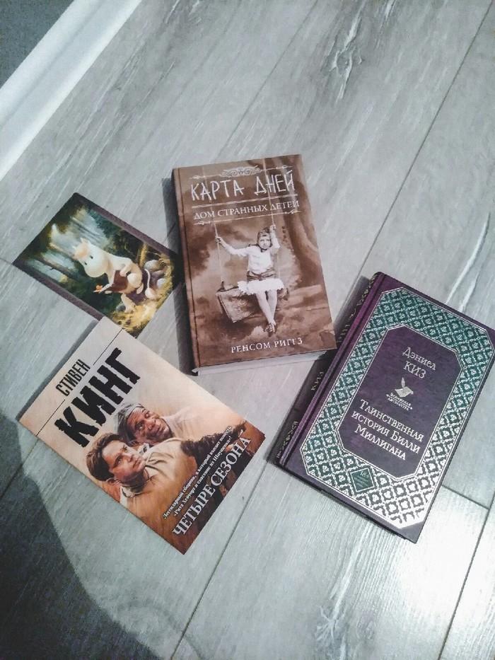 Самый лучший альтруист Зеленоград-Челябинск Отчет по обмену подарками, Книги, Длиннопост, Буккроссинг