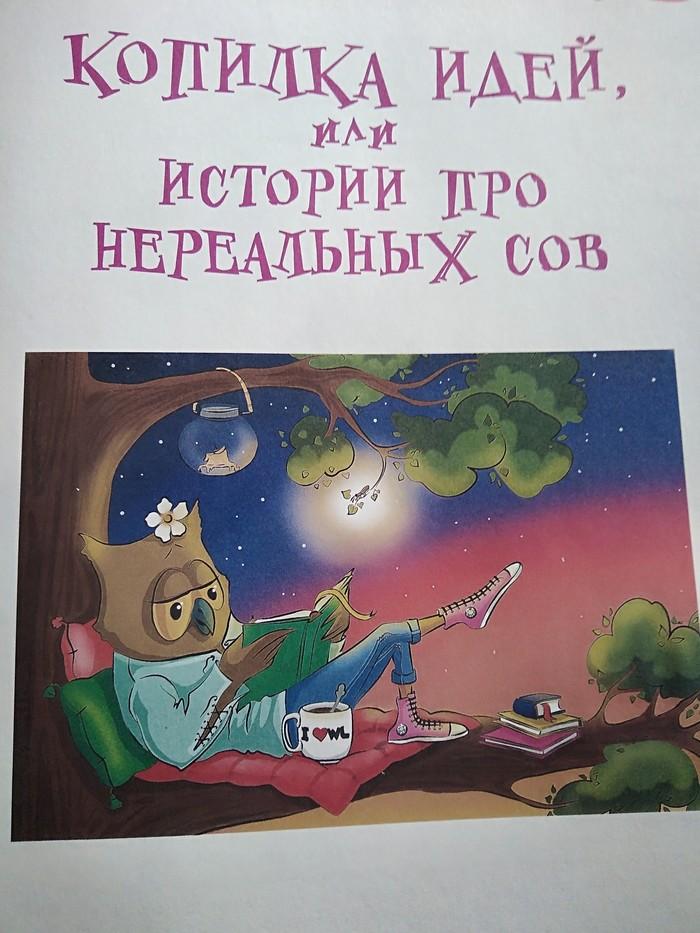 Обзор иллюстраций к детским книгам.  Возраст 6+ Книги, Детям, Оформление, Длиннопост