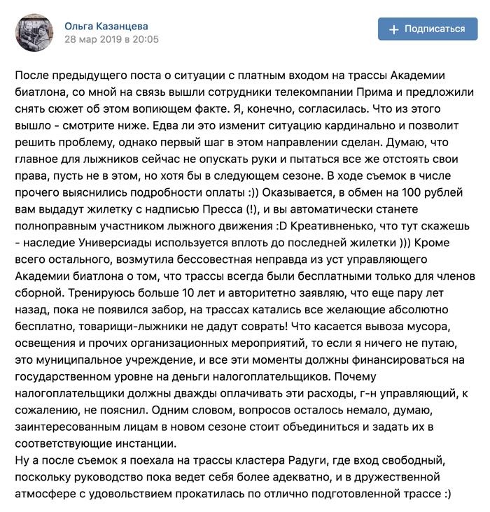 Последствия универсиады для местных жителей Без рейтинга, Универсиада, Красноярск, Захват земли, Биатлон