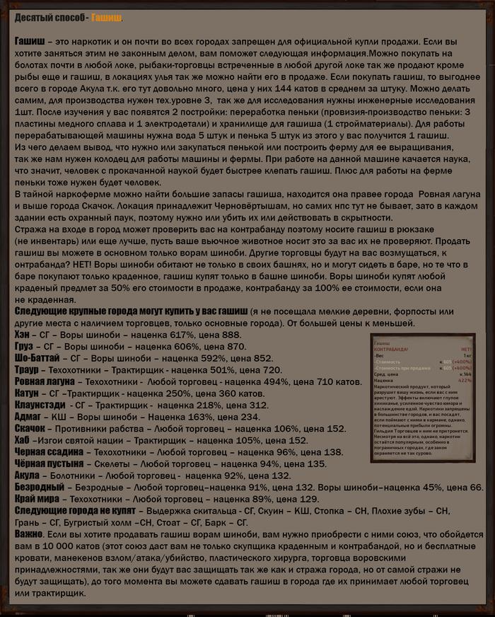 Kenshi - Выживание. Часть 1 - как заработать денег. Kenshi, RPG, Игры, Длиннопост, Гайд, Часть 1, Как заработать деньги, Выживание