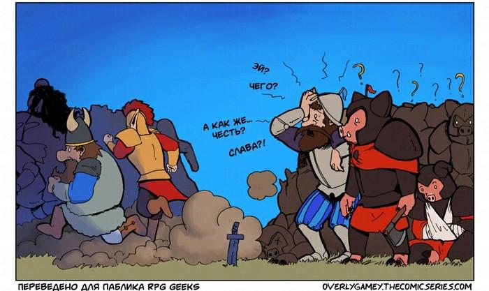 Выбери свою войну! RPG, Опыт, Битва, Компьютерные игры, Настольные ролевые игры, Комиксы, Веб-Комикс, Игры