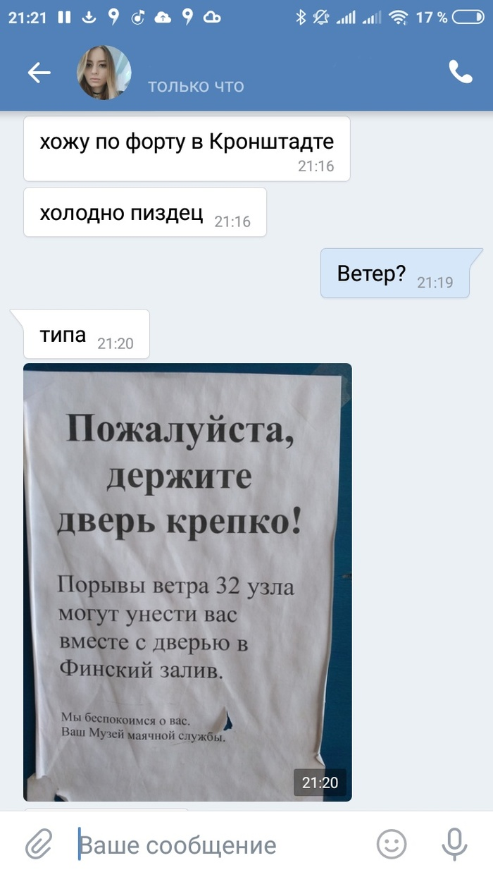 Коротко о погоде Санкт-Петербург, Кронштадт, Форт, Ветер, Холод, Вконтакте, Переписка, Мат