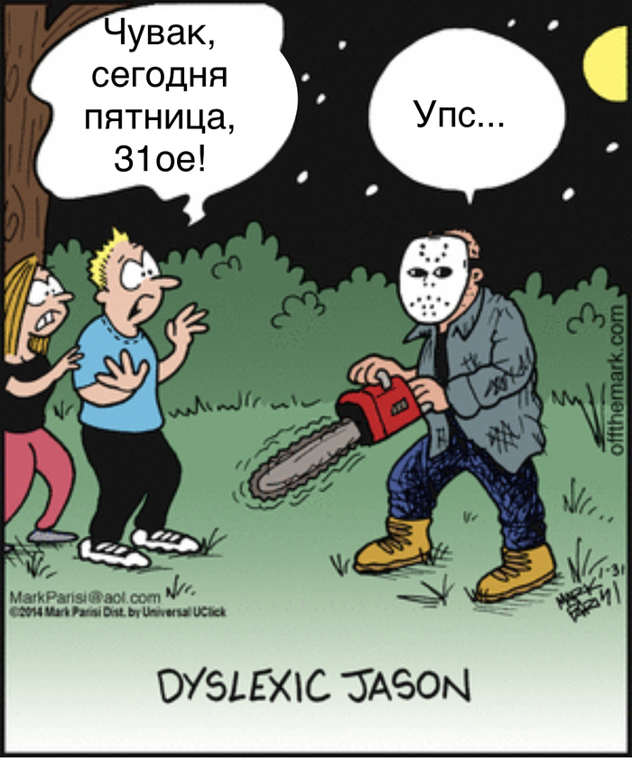 Дислексик Джейсон
