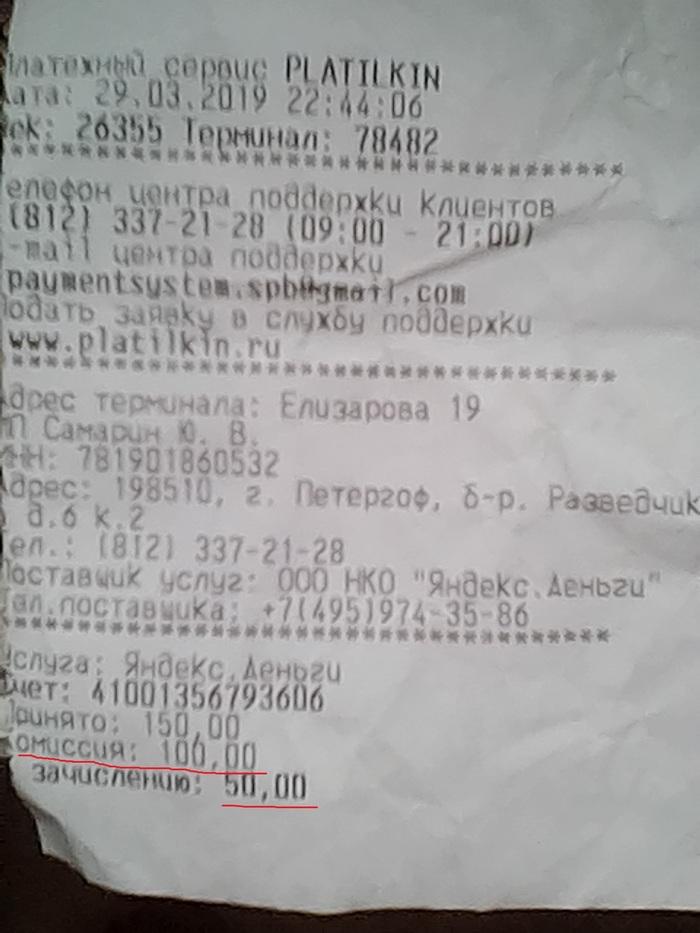 Суровые Петербургские Терминалы оплаты. Чек, Коммисия с оплаты, Платежные терминалы, Аппетиты платежных систем