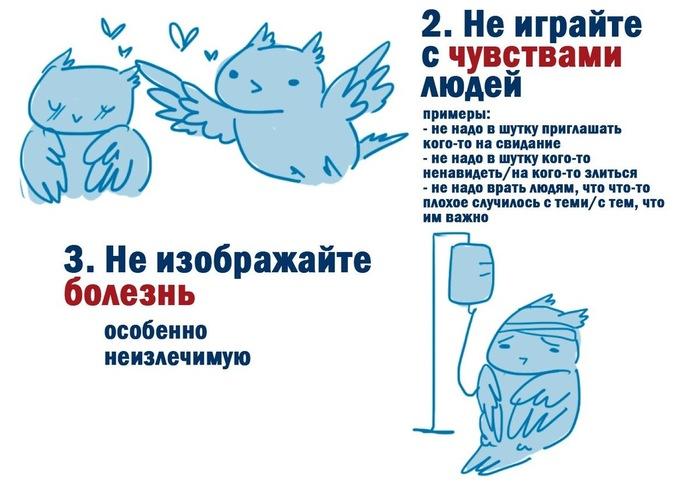 1 апреля Сова, Совет, 1 апреля, Длиннопост, Комиксы, Пост 1 апреля 2019 г