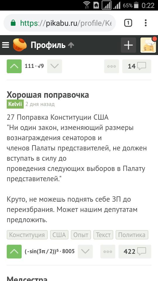 Проверка на знания математики от Пикабу )))